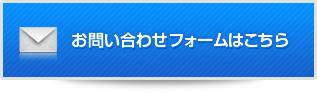 セキュリティハウス福井へのお問い合わせフォームはこちら