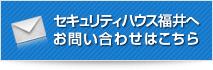 セキュリティハウス福井へお問合わせはこちら