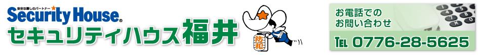 セキュリティハウス福井