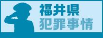 福井県犯罪事情